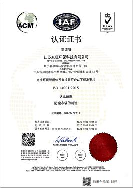 ISO 14001 认证中文证书