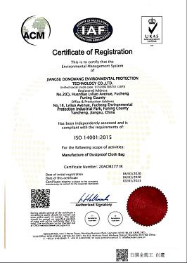 ISO 14001 认证英文证书