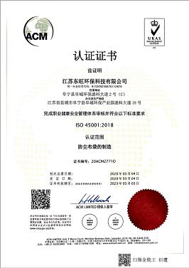 ISO 45001 中文证书